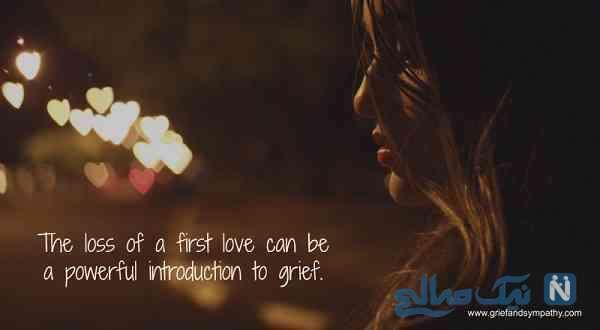 سوگواری برای عشق