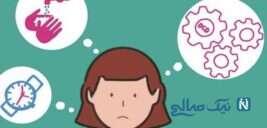 اختلال وسواس را چگونه بر طرف کنیم ؟