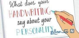 این متن را بنویسید شخصیتتان لو میرود!/تست روانشناسی
