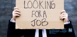 چگونه به افراد بی کار و بی انگیزه روحیه بدهیم؟