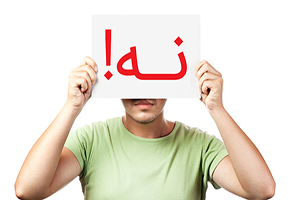 قدرت نه گفتن یاد بگیرید