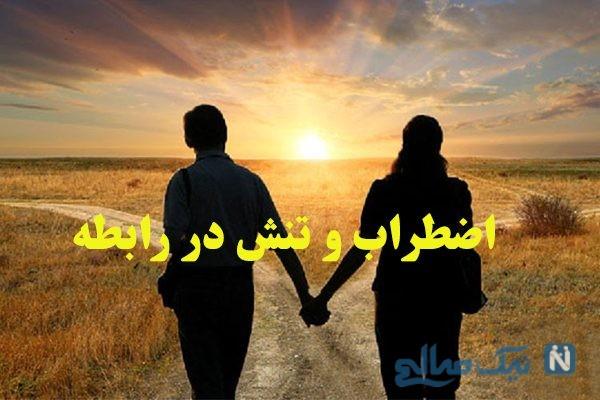 چرا احساس عدم رضایت از رابطه و ازدواج به وجود می آید؟