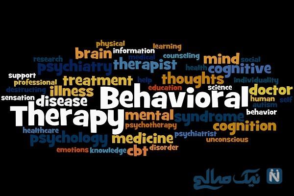رفتار درمانی چیست؟