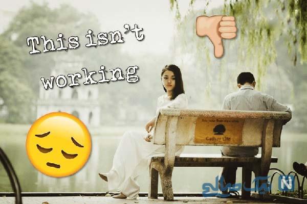 ۱۱ علامت که نشان میدهد رابطه شما به ازدواج نمی رسد
