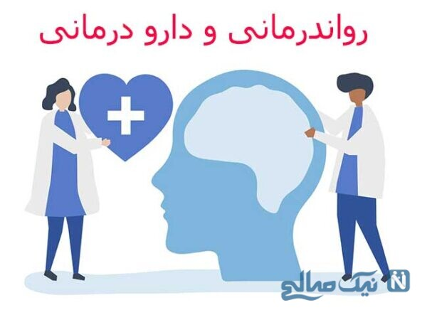 رواندرمانی چیست؟ What is Psychotherapy ?