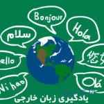 همین حالا هم برای یادگیری زبان خارجی دیر کردید!!!!