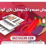 خرید اینترنتی تجهیزات خانه بازی از وبسایت بازی سازان