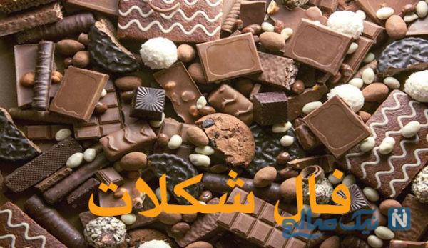 محاسبه سن با شکلات ( هم فال ، هم تماشا ) !!