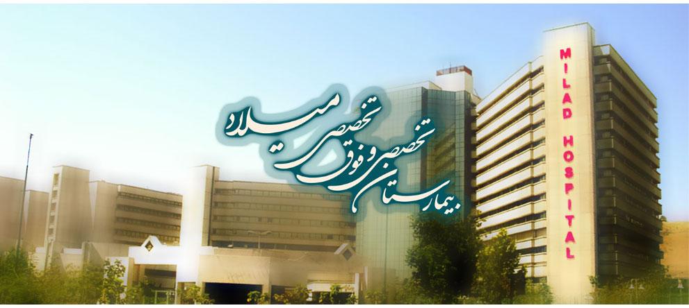 بیمارستان میلاد