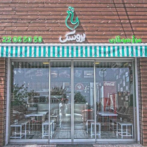 رستوران مهرداد اولادى + تصاویر