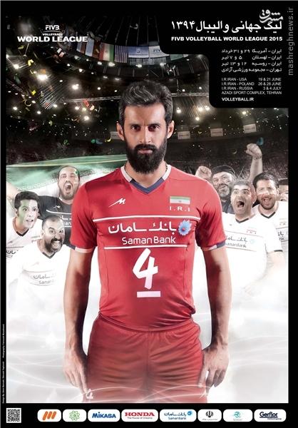 پوستر تیم ایران در لیگ جهانی ۹۴ + تصویر