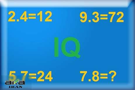 هرکی اینو حل کنه Iq بالای ۱۲۰ داره