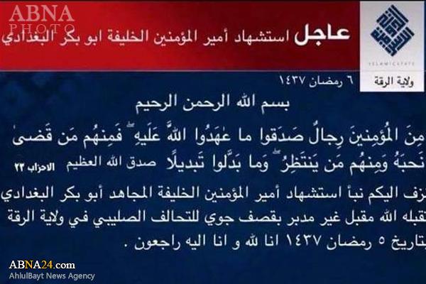ابوبکرالبغدادی در رقه به هلاکت رسید؟ + عکس