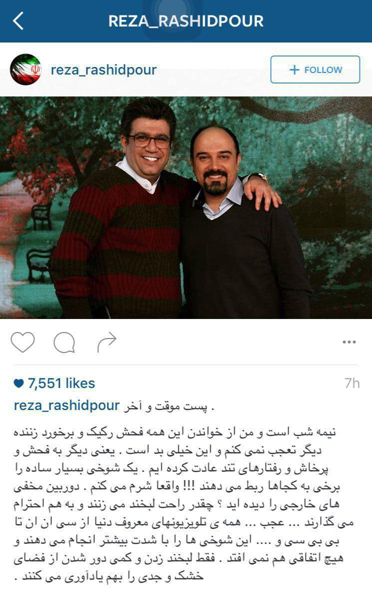 خداحافظی رضا رشیدپور از فضای مجازی +عکس