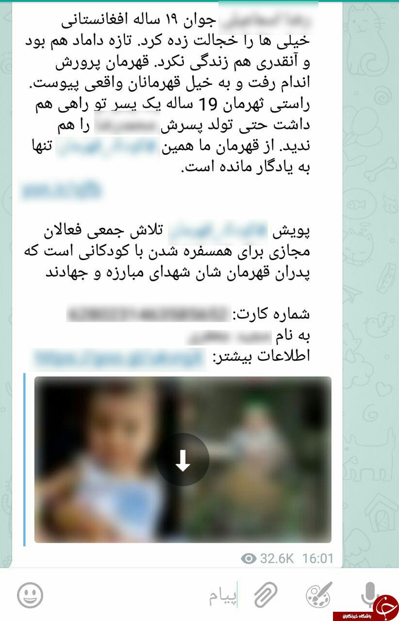 سودجویی با آبروی مدافعان حرم در خاکریز تلگرام + تصاویر