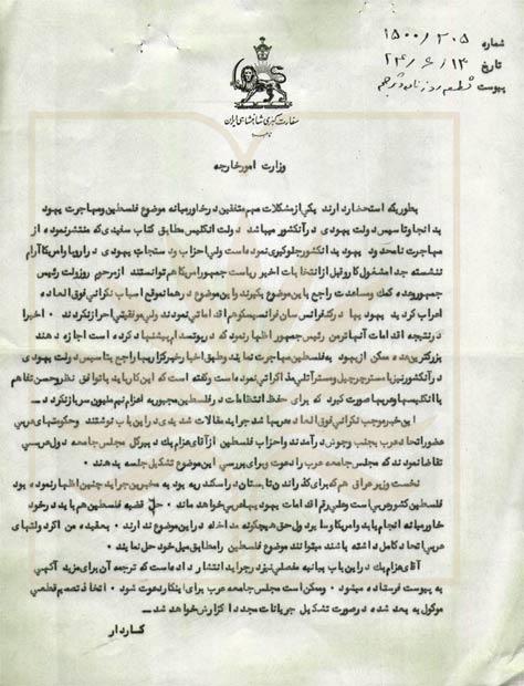 سند هشدار ایران درباره تاسیس رژیم صهیونیستی 65 سال پیش