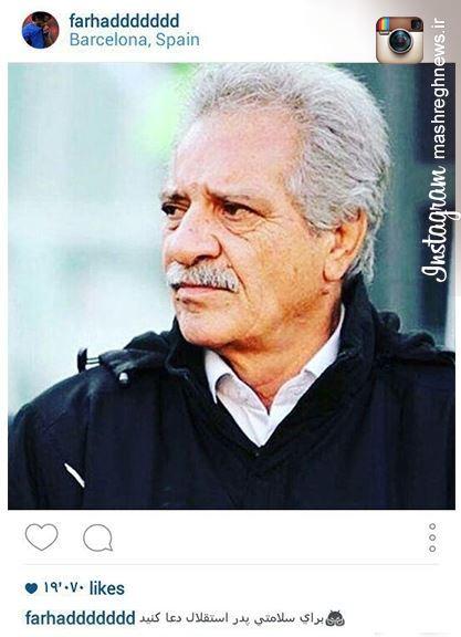 درخواست فرهاد مجیدی از هواداران +عکس