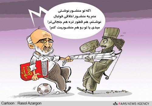 کاریکاتور/ رئیس سازمان لیگ به کوروش: منشورت رو بده من!