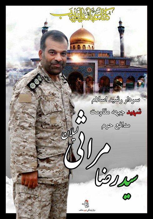 شهادت سردار ایرانی مدافع حرم در سوریه +عکس