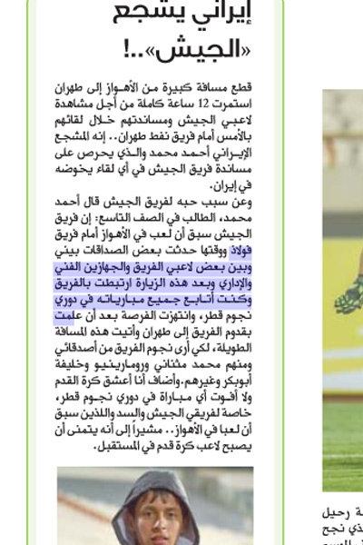 اقدام عجیب یک تماشاگر ایرانی در حمایت از تیم الجیش قطر!+عکس