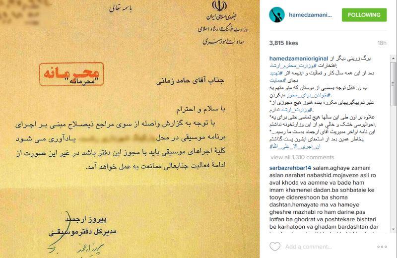 نامه محرمانه و تهدیدآمیز برای حامد زمانی +عکس