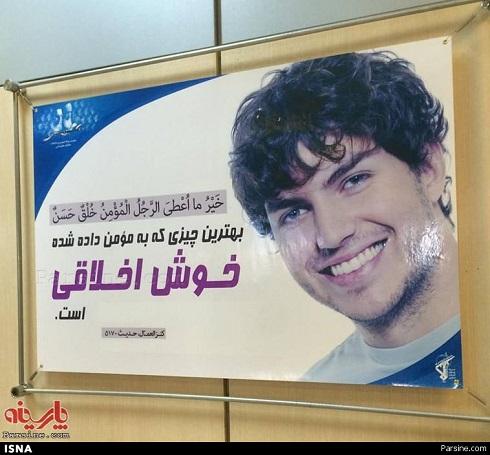 پوستر متفاوت سپاه برای تبلیغ خوشاخلاقی!+عکس