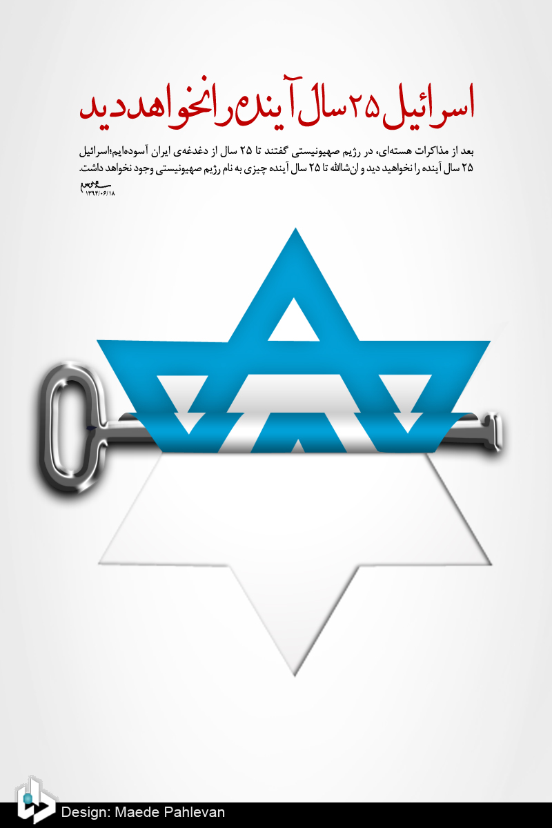به فرموده رهبر، اسرائیل ۲۵ سال آینده را نخواهد دید + عکس