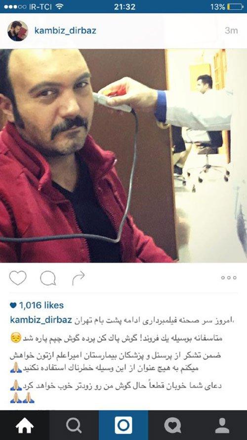 پرده گوش کامبیز دیرباز پاره شد و به بیمارستان رفت! +عکس