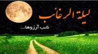 لیله الرغائب (شب آرزوها) را از دست ندهید + اعمال مخصوص