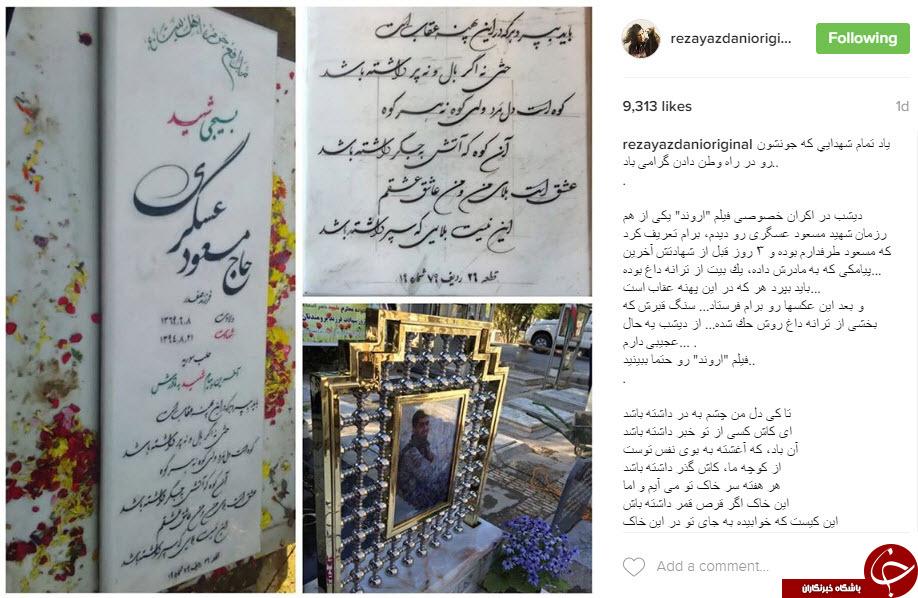 ترانه خواننده پاپ روی سنگ قبر یک شهید +عکس
