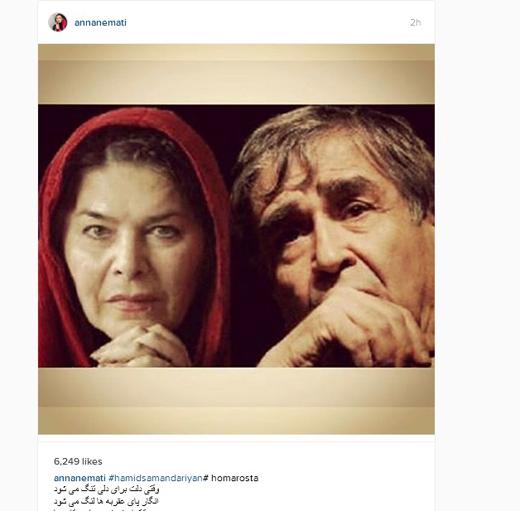 پیام تسلیت هنرمندان در پی درگذشت همای سینمای ایران+ عکس