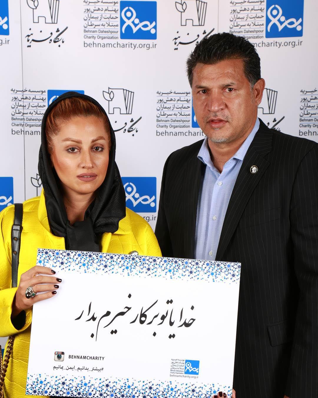 علی دایی و همسرش در موسسه خیریه همراه خانم کارگردان+عکس
