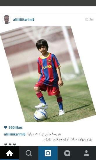 تبریک فوتبالی علی کریمی به مناسبت تولد پسرش!