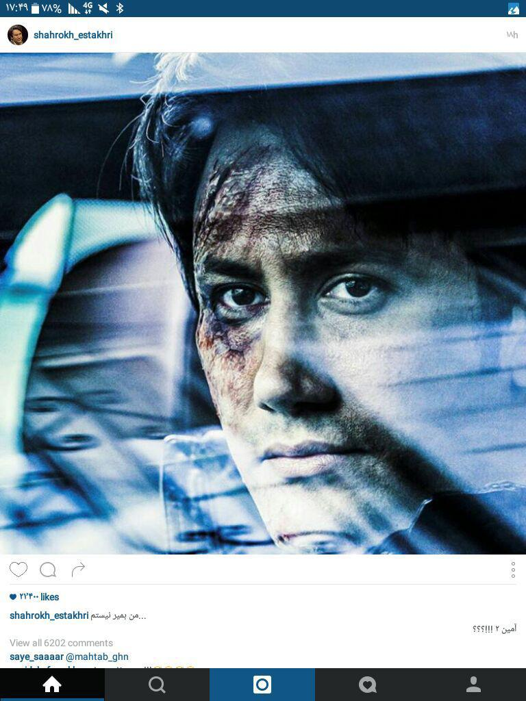 شاهرخ استخری خبر از ساخت سری دوم آمین داد + عکس