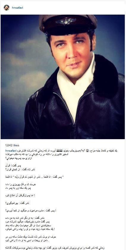 شوخی حسام نواب صفوی با بابک زنجانی و نادر شاه +عکس