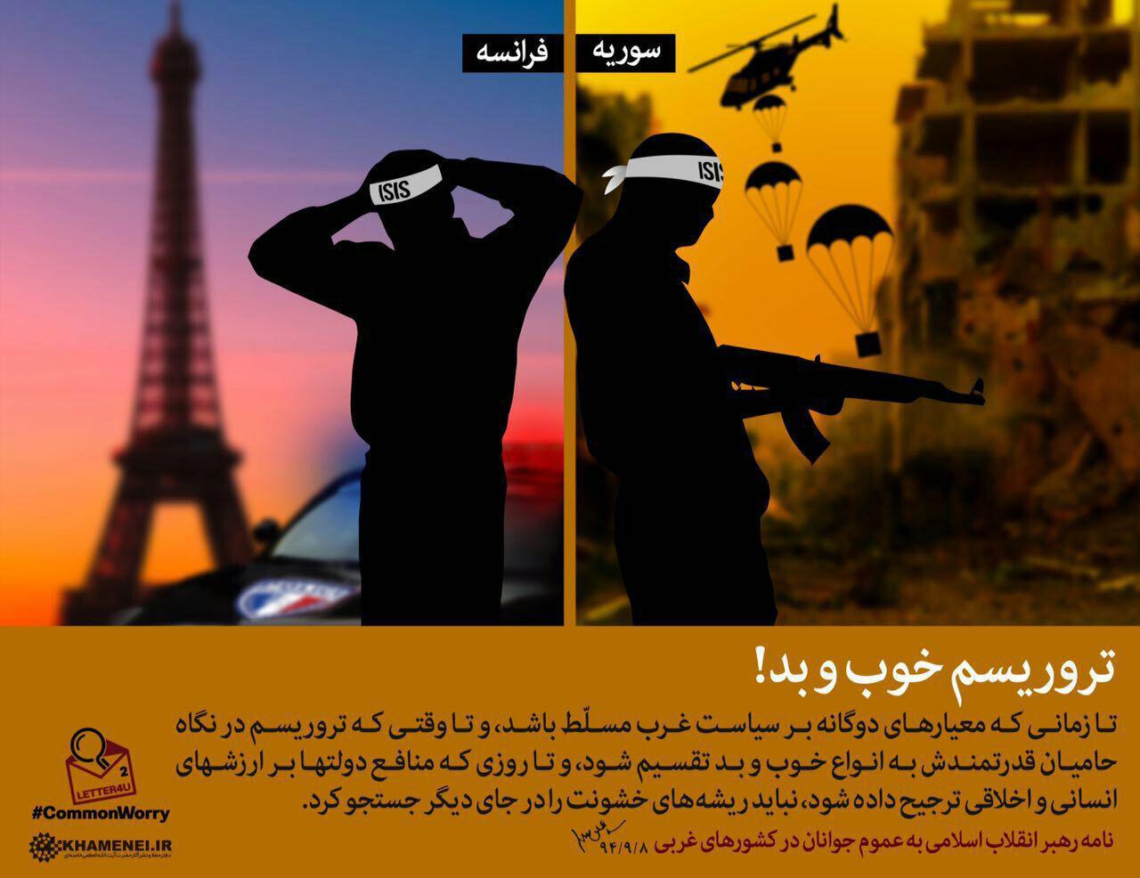 تروریسم خوب و بد!+عکس