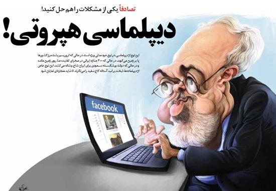 کاریکاتور عجیب ظریف در صفحه اول یک روزنامه!+ عکس
