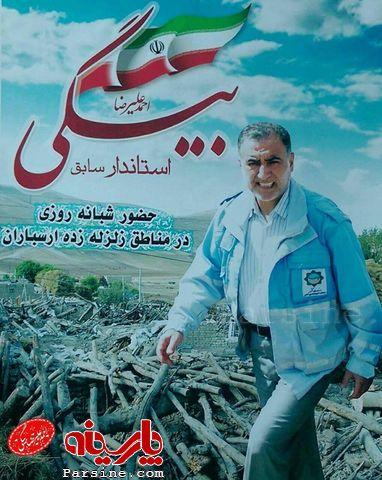 پوستر جالب استاندار سابق آذربایجان شرقی+عکس