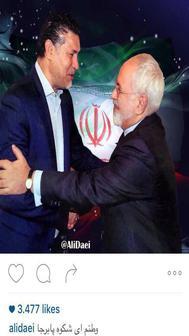 واکنش علی دایی به اجرای برجام+عکس