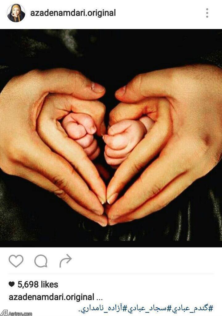 فرزند آزاده نامداری متولد شد ، مادر شدن آزاده نامداری + عکس