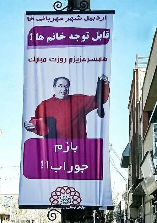 بنر عجیب شهرداری اردبیل برای روز پدر+عکس