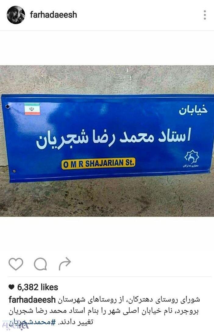 تغییر نام خیابانی به اسم محمدرضا شجریان +عکس