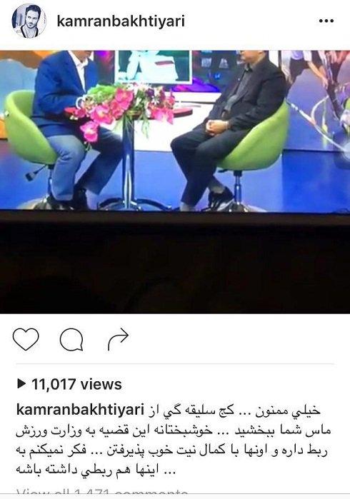 واکنش زشت طراح جدید لباس کاروان ایران در اینستاگرام+ عکس