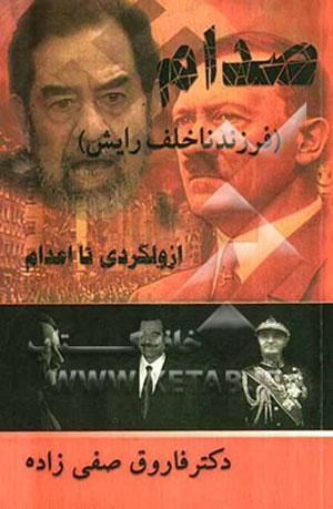 صدام پسر هیتلر بود؟+تصاویر