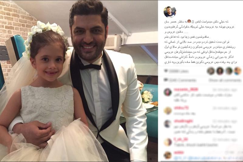 ساقدوش خاص عروسی سام درخشانی! +عکس