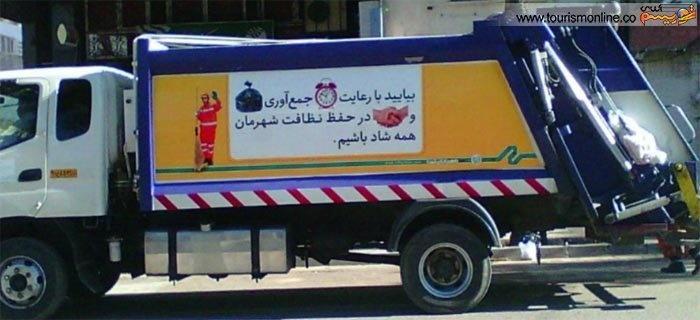 شعار جالب شهرداری بر روی ماشین حمل زباله+تصویر