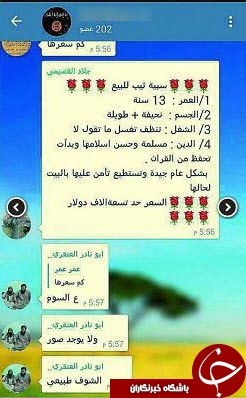 گروه های تلگرامی ترکی خرید و فروش کنیز در گروههای تلگرامی داعش +تصاویر