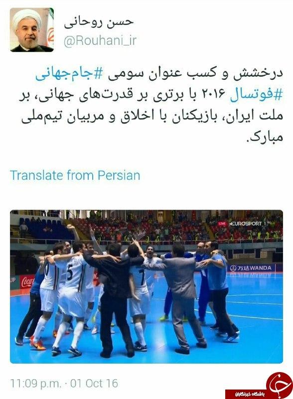پیام تبریک رئیس جمهور به تیم ملی فوتسال+توئیت