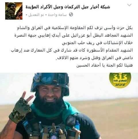 بیایید دعا کنیم شهادت ابوعزرائیل در حلب شایعه باشد !!+ عکس