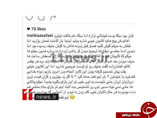 حمله همسر حنیف عمرانزاده به رحمتی +عکس